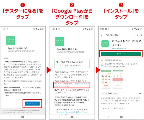 新アプリ「おさんぽあつめ(仮)」テストプレイのお願い