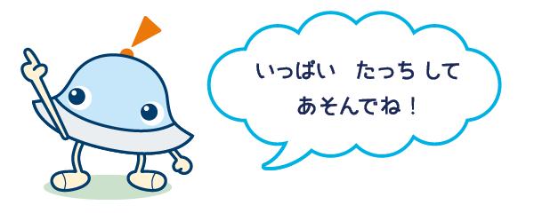 ワオっち!知育アプリ体験イベント