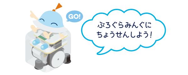 TABO×ワオっち!はじめてのロボットプログラミング