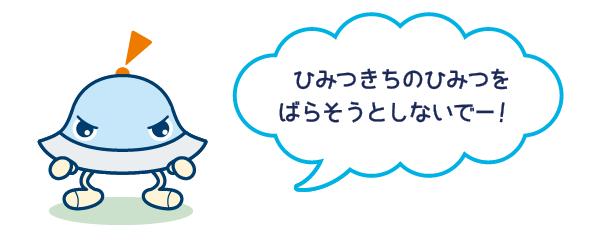 ワオっち!ショートアニメ 24話「秘密基地」