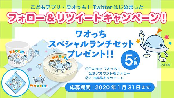 ワオっち!Twitterはじめました フォロー&リツイートキャンペーン