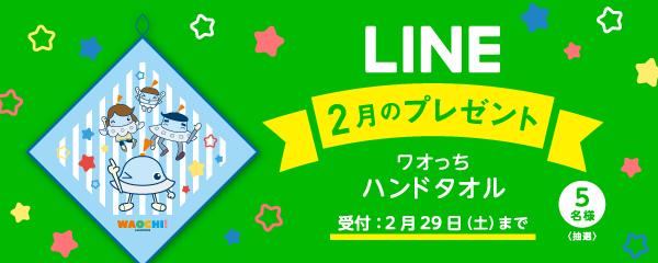 LINE友だち限定 2月のプレゼント!