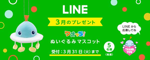 LINE友だち限定 3月のプレゼント!