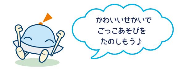 """サンリオのミュークルドリーミーとコラボ!""""ごっこ遊び""""で""""お話動画""""が作れる「みゅーちゃんのおはなしメーカー」を、FreeTime Unlimited向けにリリース!"""