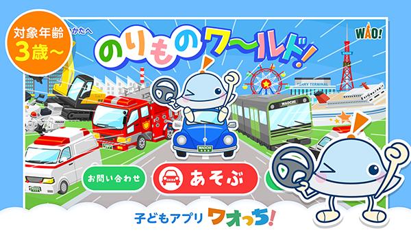 いろいろなマップで遊べる乗り物遊びアプリ『のりものワールド』をリリースしました!