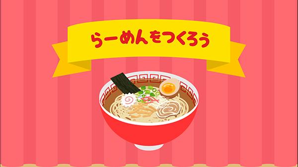 キッズ料理アプリ『はらぺこクッキング』に新レシピ「ラーメン」が登場!