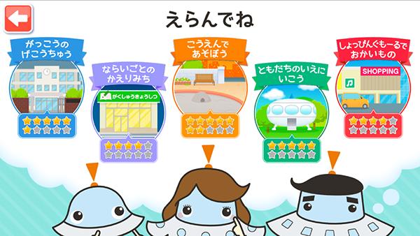 ワオっち!が警視庁と防犯教育ゲームを共同開発! 防犯標語「いかのおすし」を楽しく学べるゲームが、総合知育アプリ『ワオっち!ランド』に新登場したよ!