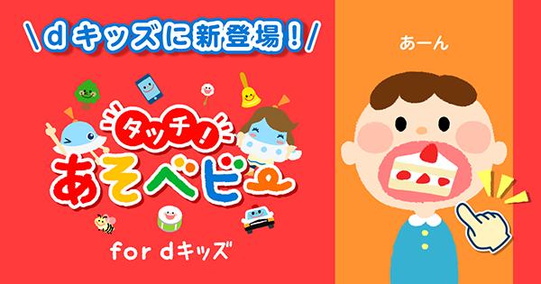 赤ちゃん向けアプリ『タッチ!あそベビー for dキッズ』が、NTTドコモの子ども向けサービス「dキッズ(R)」に提供を開始したよ!