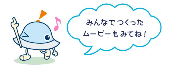 ワオっち!シリーズ累計1000万ダウンロード記念キャンペーン『みんなで作ろう★ワオっち!オープニング』結果発表!