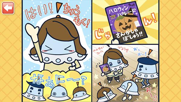 謎解きワオっち10月号「はろうぃんぱれーどに でよう!」を配信したよ!