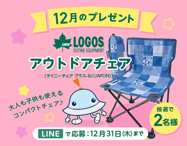 ワオっち!LINE友だち限定12月のプレゼントキャンペーンを実施します!(受付:12月1日〜31日)