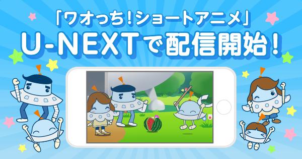 ワオっちファミリーが登場する『ワオっち!ショートアニメ』が、動画配信サービ スU-NEXTで配信開始!