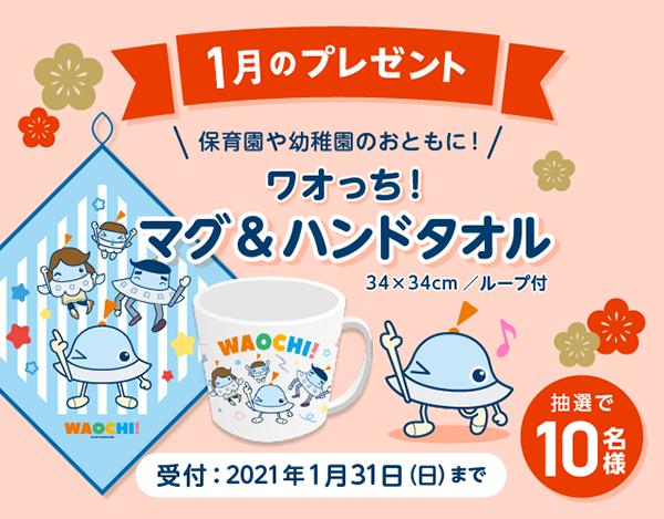 ワオっち!LINE友だち限定1月のプレゼントキャンペーンを実施するよ!(受付:1月1日〜31日)