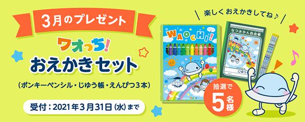 ワオっち!LINE友だち限定3月のプレゼントキャンペーンを実施するよ!(受付:3月1日〜31日)