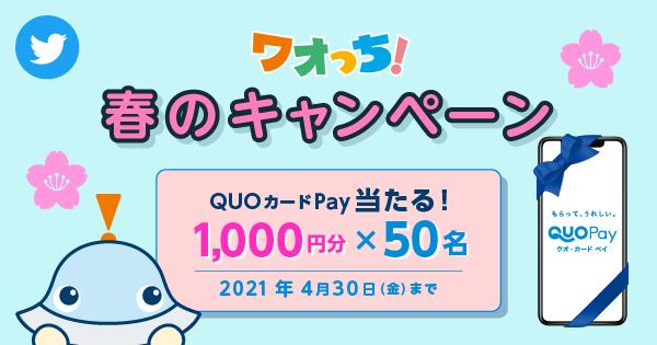 QUOカードPayが当たる!「ワオっち!春のキャンペーン」を実施します!(応募期間:2021年4月1日〜30日)