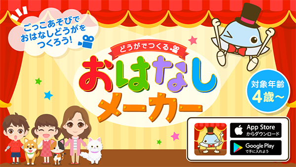 ごっこ遊びでお話動画が作れるアプリ『おはなしメーカー』が、BS11「どっぷりアプリ」で紹介されたよ!