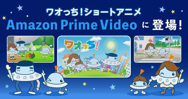 ワオっちファミリーが登場する『ワオっち!ショートアニメ』が、動画配信サービ スAmazon Prime Videoで配信開始!(2021年6月~)
