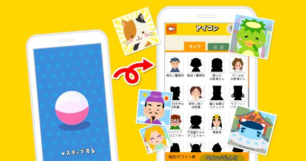 知育アプリ「ワオっち!」シリーズより、新しく『社会科クイズバトル』をリリース、NTTドコモの子ども向けサービス「dキッズ®」に提供を開始したよ!