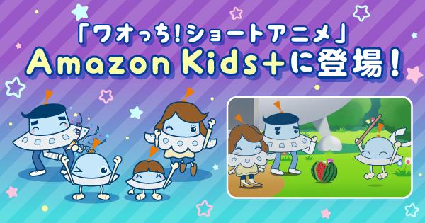 ワオっちファミリーが登場する『ワオっち!ショートアニメ』が、「Amazon Kids+」で配信開始!