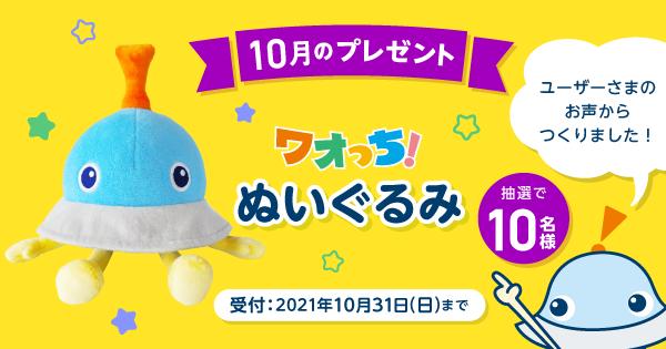 ワオっち!LINE友だち限定10月のプレゼントキャンペーンを実施するよ!(受付:10月1日〜31日)